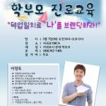 서귀포시진로교육지원센터 '꿈what', 학부모 진로교육 개최