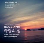 김정문화회관 상주단체 제주빌레앙상블, '바람의 섬' 공연
