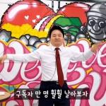 """원희룡 지사 유튜브채널 '감사댄스' 구설수...""""공무시간에?"""""""