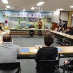 이도1동 통장협의회 4월 정례회의 개최