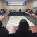 외도동지역사회보장협의체, 취약계층 지원 위한 4월 정례회의 개최