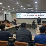 연동 통장협의회 4월 정례회의