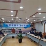 대한노인회 이호동분회, 이사회의 개최