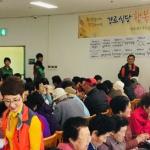 서귀포 동부종합복지관 '행복한 마을밥상' 운영
