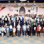 도서관 주간, '책 읽는 제주시' 선포식 개최