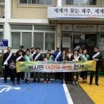 중앙동, 제53회 도민체육대회 대비 범시민 대청결운동 전개