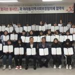 아라동, 청소년 효자손 봉사단과 자원봉사 협약