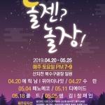 탐라문화콘서트 '놀젠?놀장!' 개최...에릭남.장재인 등 출연