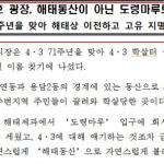 '도령마루' 지명 선포에도, 제주도청은 여전히 '해태동산' 표기