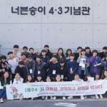제주시 자기주도학습센터, 청소년 4.3특별 프로그램 운영