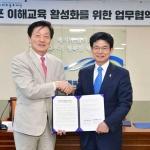 제주도교육청-재외동포재단, 재외동포 이해교육 활성화 업무협약