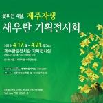 세계유산본부, 제주자생 새우란 기획전시회 개최