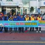 용담2동, 도로위 불법 행위 일제 단속 실시