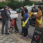 연동바르게살기위원회, 민·관 합동 도로위 불법행위 단속