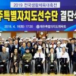 2019 전국생활체육대축전 제주선수단 결단식 개최