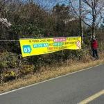 구좌읍, 고사리철 길 잃음 사고 예방 활동 전개