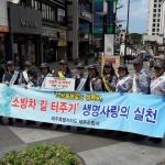 연동119센터 의용소방대, 합동 소방차 길터주기 캠페인