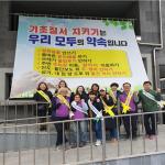 화북동지역사회보장협의체, 기초질서 지키기 캠페인 활동 전개