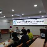 연동 주민참여예산학교 및 1차 지역회의 개최