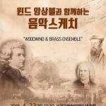 서귀포관악단, '윈드앙상블과 함께하는 음악스케치' 공연 개최