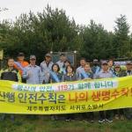 동홍119센터, 의용소방대 합동 산악사고예방캠페인 실시