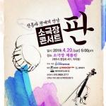 제주빌레앙상블, 소극장 콘서트 '판' 개최