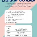 서귀포시진로교육지원센터,  '진로코치 아카데미'개최