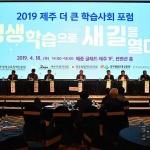 제주평생교육진흥원, '더 큰 학습사회 포럼' 진행