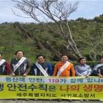 중문119센터, 산악안전사고 예방 캠페인 실시