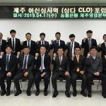 농협은행 제주본부, 중소기업 금융지원 포럼 개최