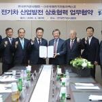 국제전기차엑스포-한국전기공사협회, 전기차 산업발전 업무협약 체결