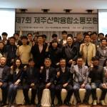 제주산학융합원, 제7회 산학융합 소통포럼 개최