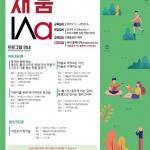 예술공간 이아, 생활예술아카데미 1기 참가자 모집