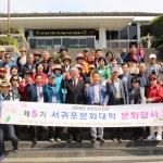 서귀포문화원, 제5기 문화대학 문화답사