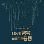이중섭미술관, '나눔의 행복, 아름다운 동행' 기증작품전 개최