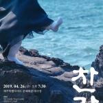 제주도립무용단 제52회 정기공연 '찬란' 26일 개최