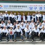 2019 전국생활체육대축전, 제주선수단 67개 메달 획득
