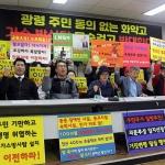 """""""주민위협 '화약고', 도시가스 방산탑 설치 중단하라"""""""