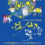 4.16가족극단 '이웃에 살고 이웃에 죽고' 기획공연 제주서 개최
