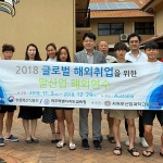 서귀포산과고, 교육부 글로벌 현장학습 학교 선정