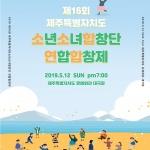 제16회 제주도 소년소녀합창단 연합합창제 12일 개최