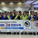 제주공항, 승강기 안전이용 문화 정착 캠페인