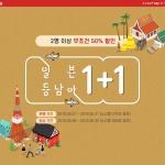 티웨이항공, 일본.동남아 '1+1' 항공권 특가 이벤트 개최