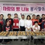 제주관광협회, 사랑의 빵 나눔 봉사활동 전개