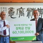 KCTV 제주방송 공성용 회장, 어린이 날 장학금 기탁