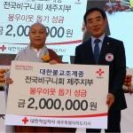 전국비구니회제주지부 불우이웃돕기 성금 2백만원 기탁