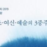 심포에스타 2019 할망 '창조.여신.예술 3중주' 개최