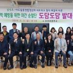 이도1동연합청년회, 야간순찰 발대식 개최