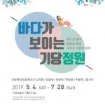 서귀포 기당미술관 '바다가 보이는 기당정원'展 개최