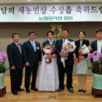 효돈농협 오형준·허인숙 부부, '이달의 새농민상' 수상